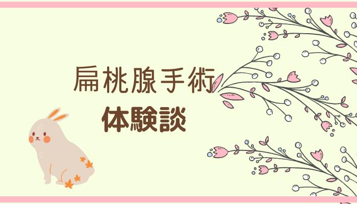 うさぎと花と扁桃腺