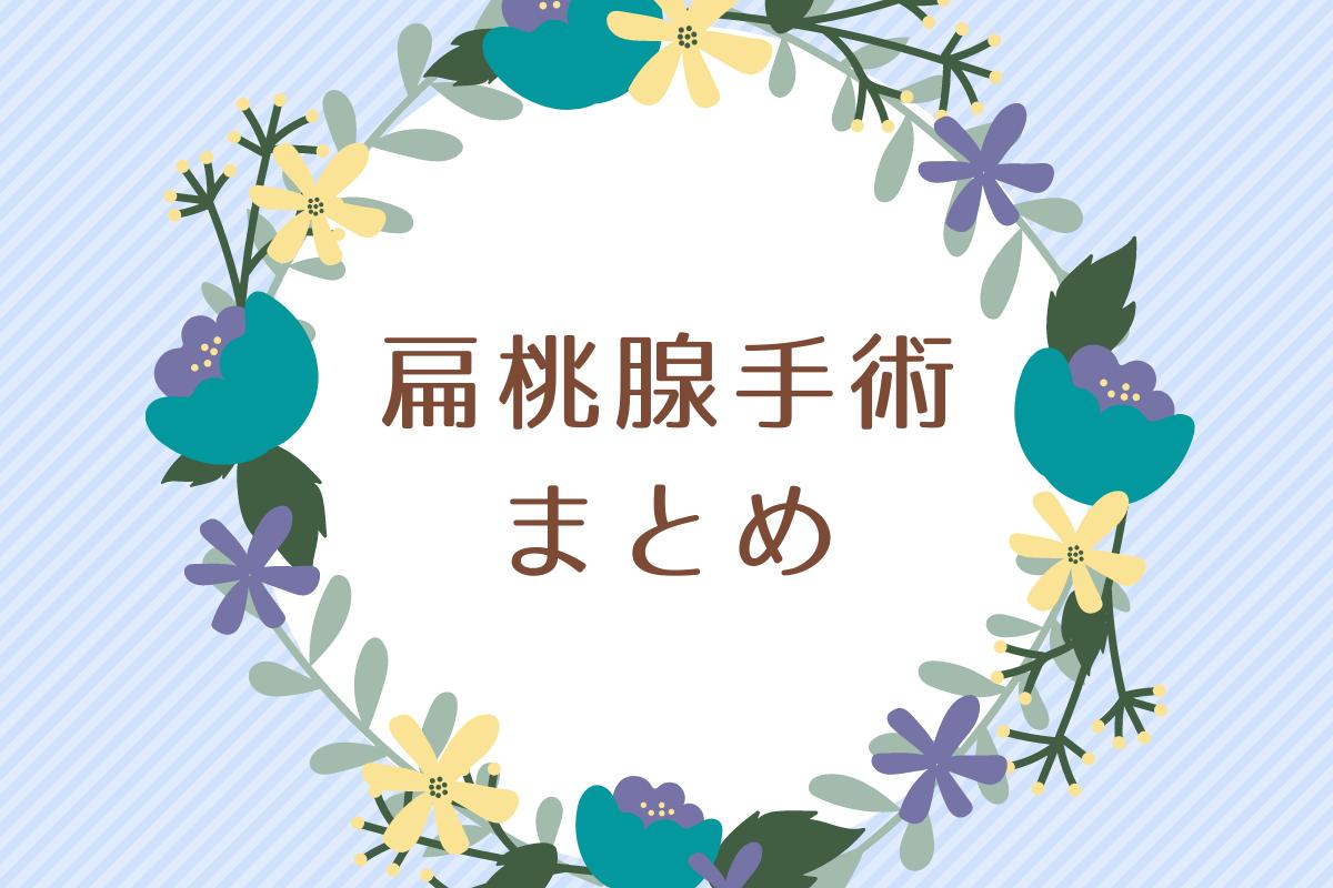 扁桃腺手術と花飾り