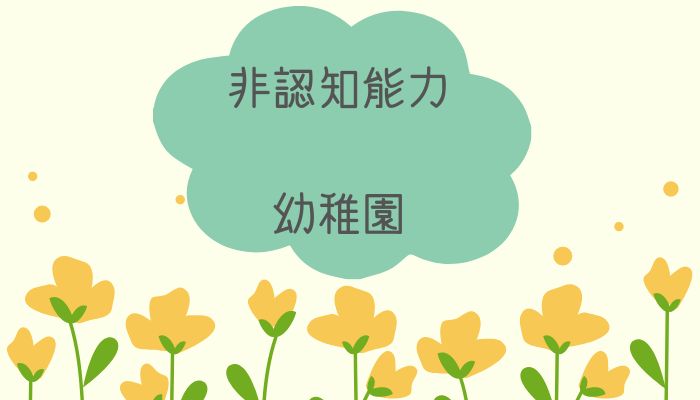 黄色い花と幼稚園