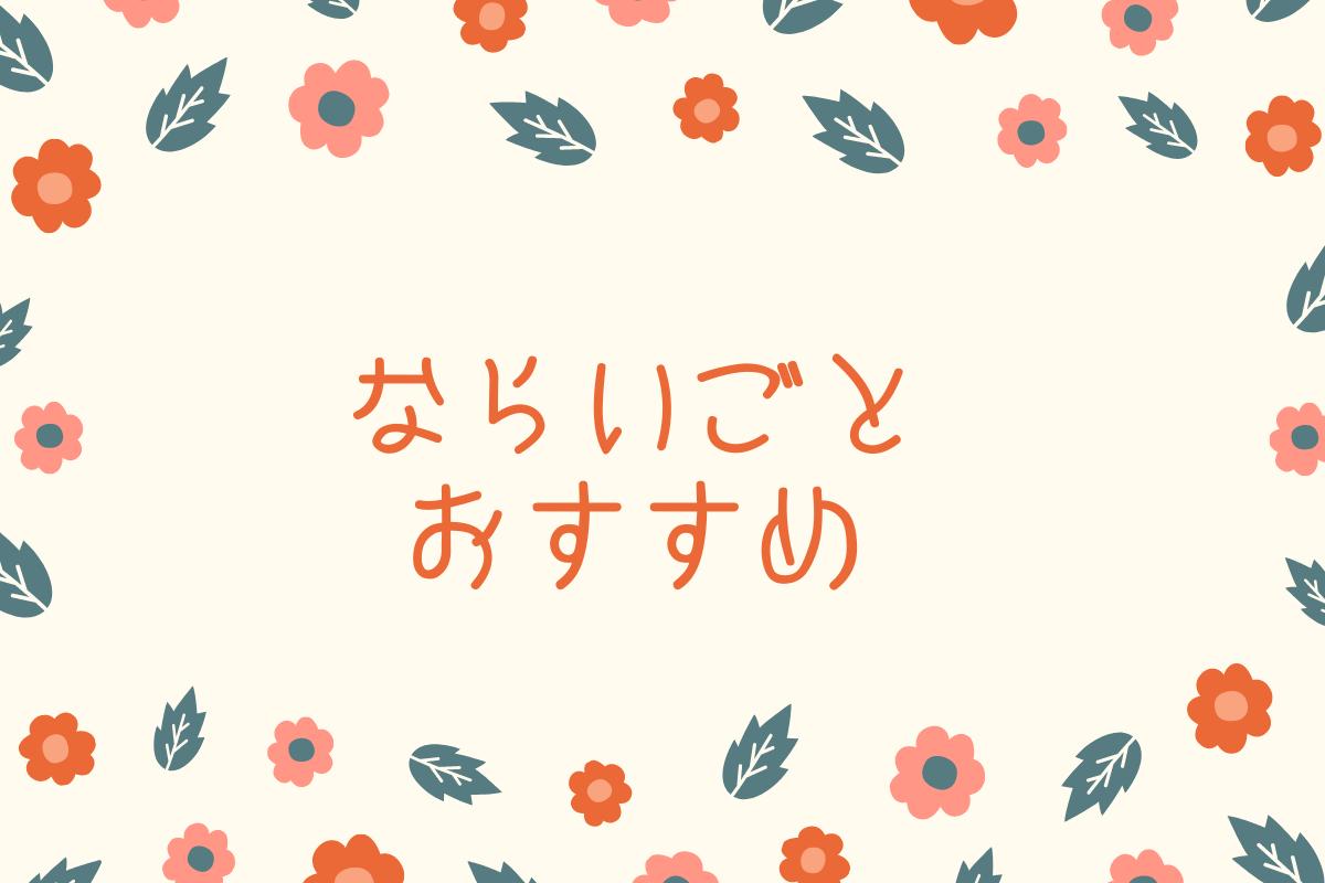 ならいごと花と葉