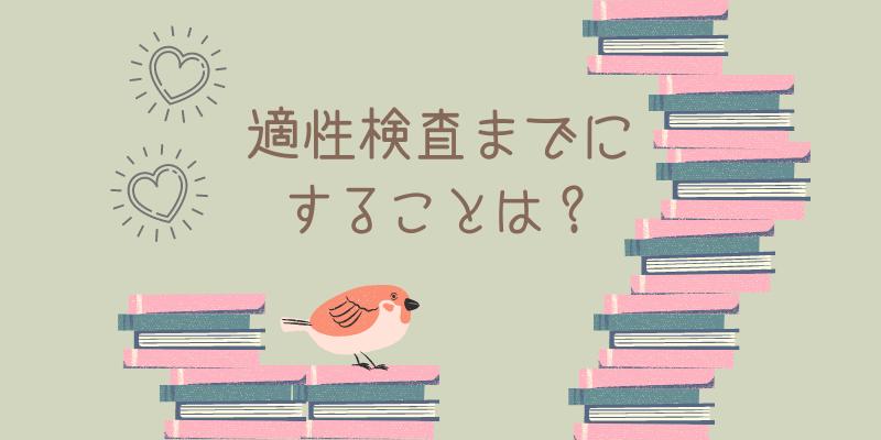 本が山積み、鳥