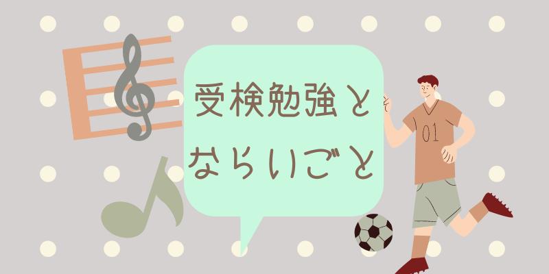 男がサッカーと音符