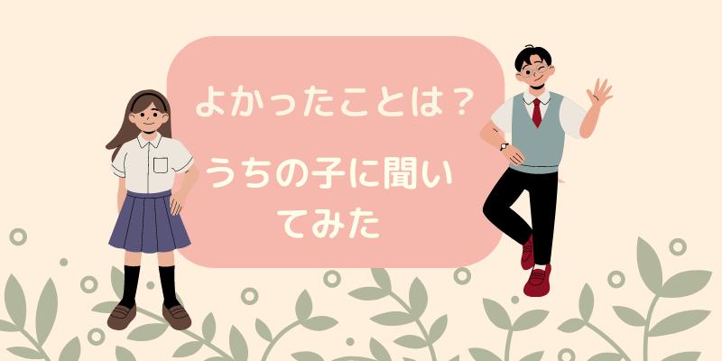 学生の男の子と女の子
