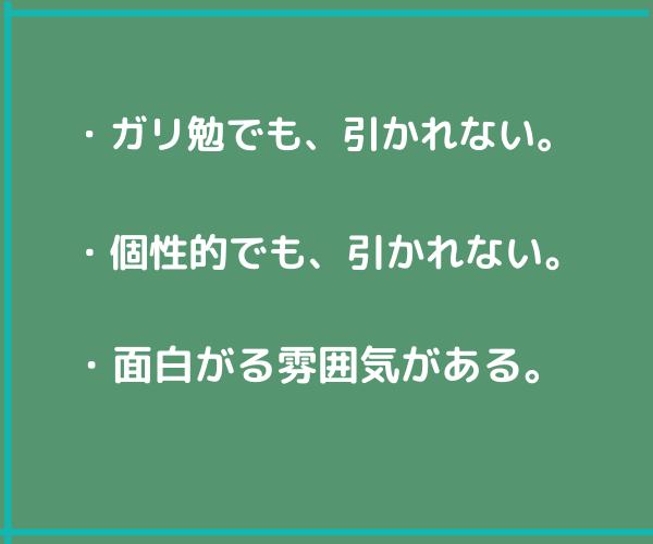緑色の画面に文字、「ガリ勉でも、個性的でも引かれない。」