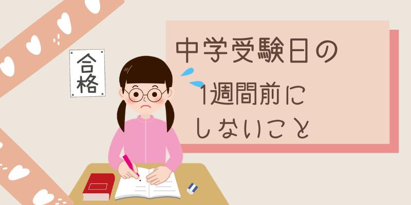 女の子が受験勉強している