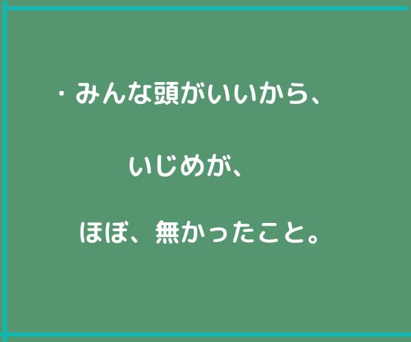 緑色の画面に文字、「いじめがなかった 」