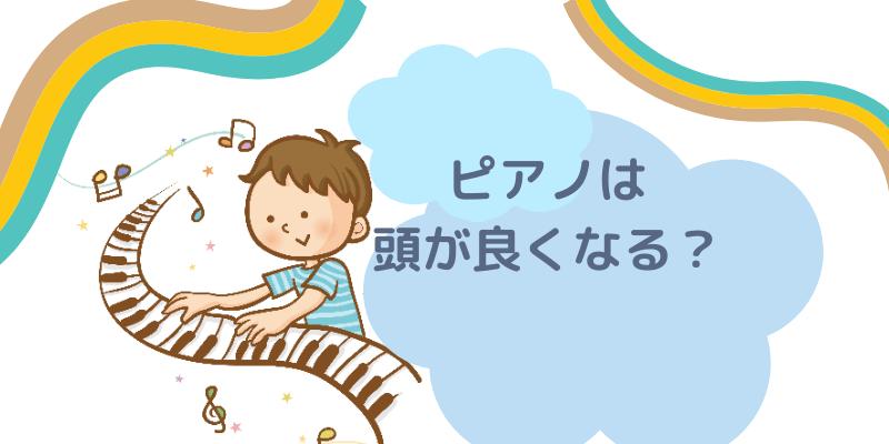 男の子がピアノを弾いてる
