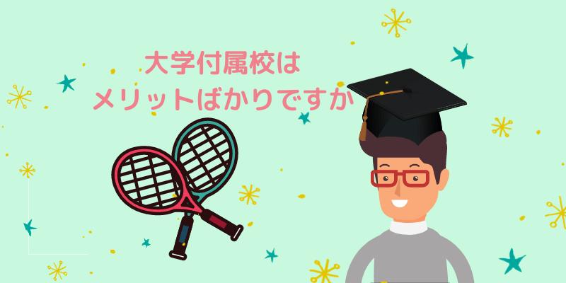 テニスラケットと男子学生