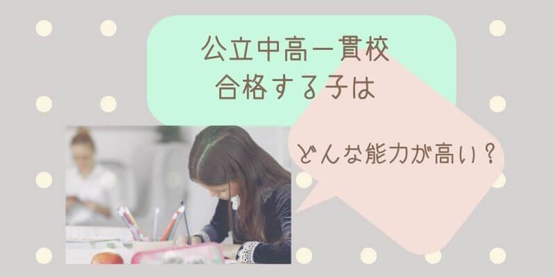 女の子が勉強している、背景は水玉