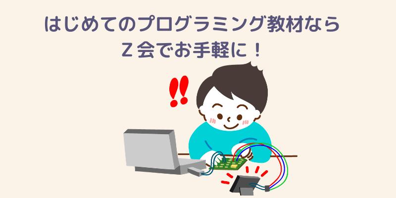 プログラミングする男の子